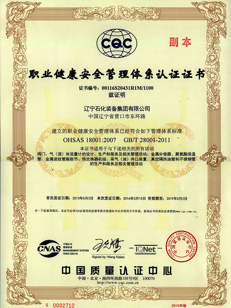 Occupational health and safety quality system certification